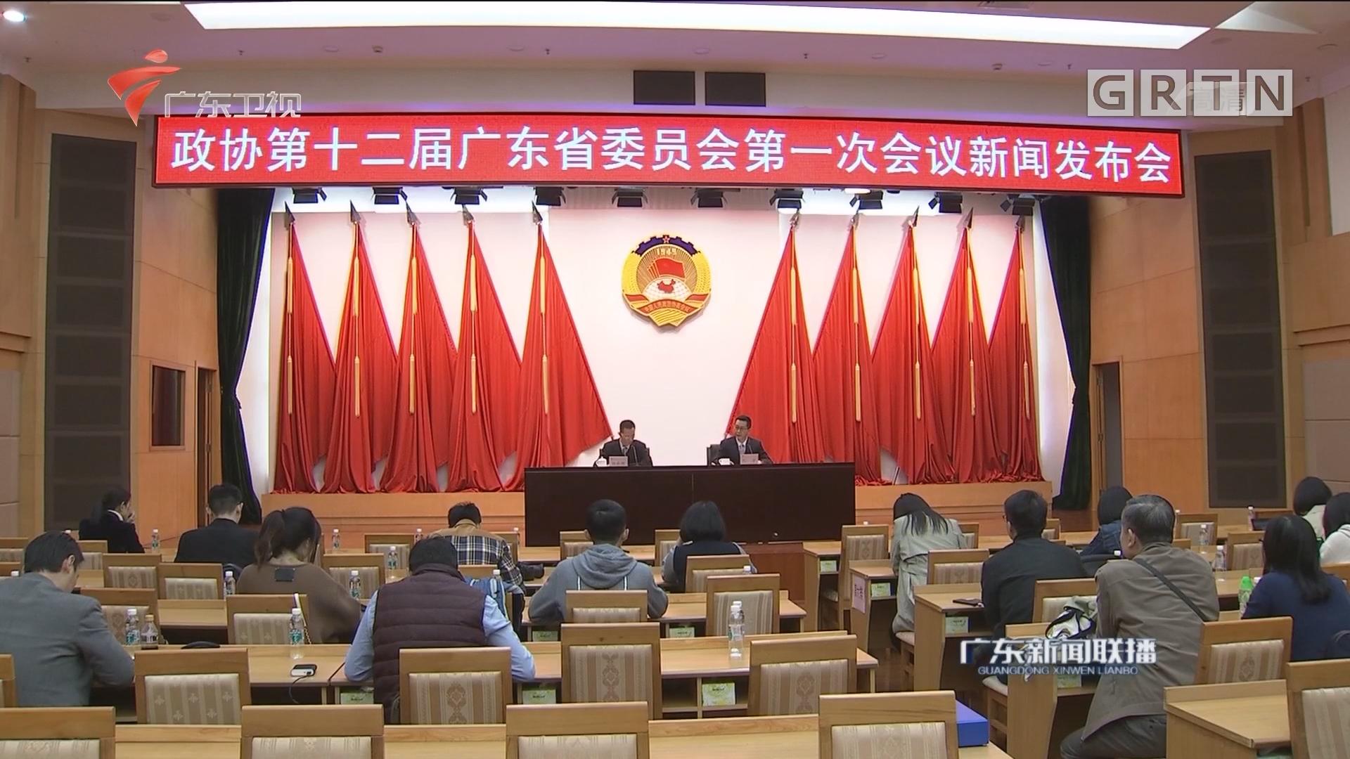 广东省政协十二届一次会议1月23日至27日在广州召开