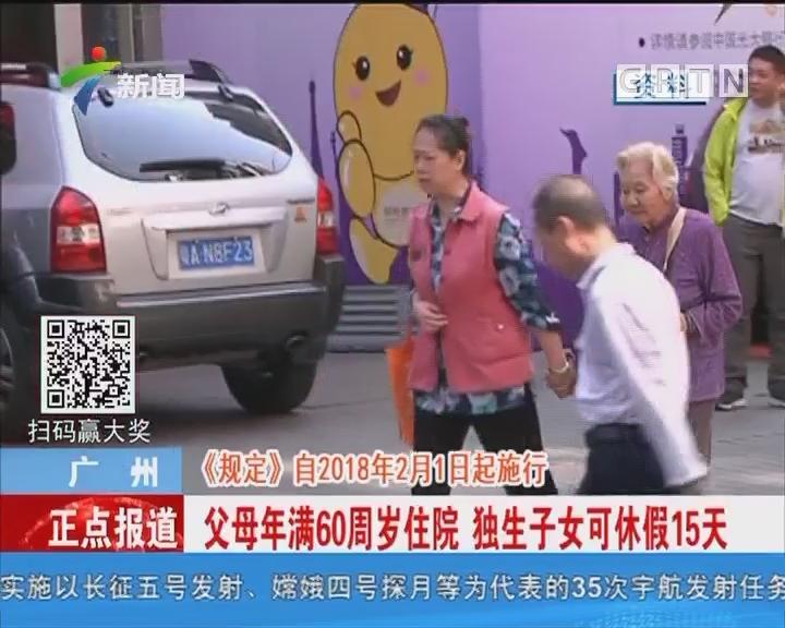 广州:《规定》自2018年2月1日起施行 父母年满60周岁住院 独生子女可休假15天