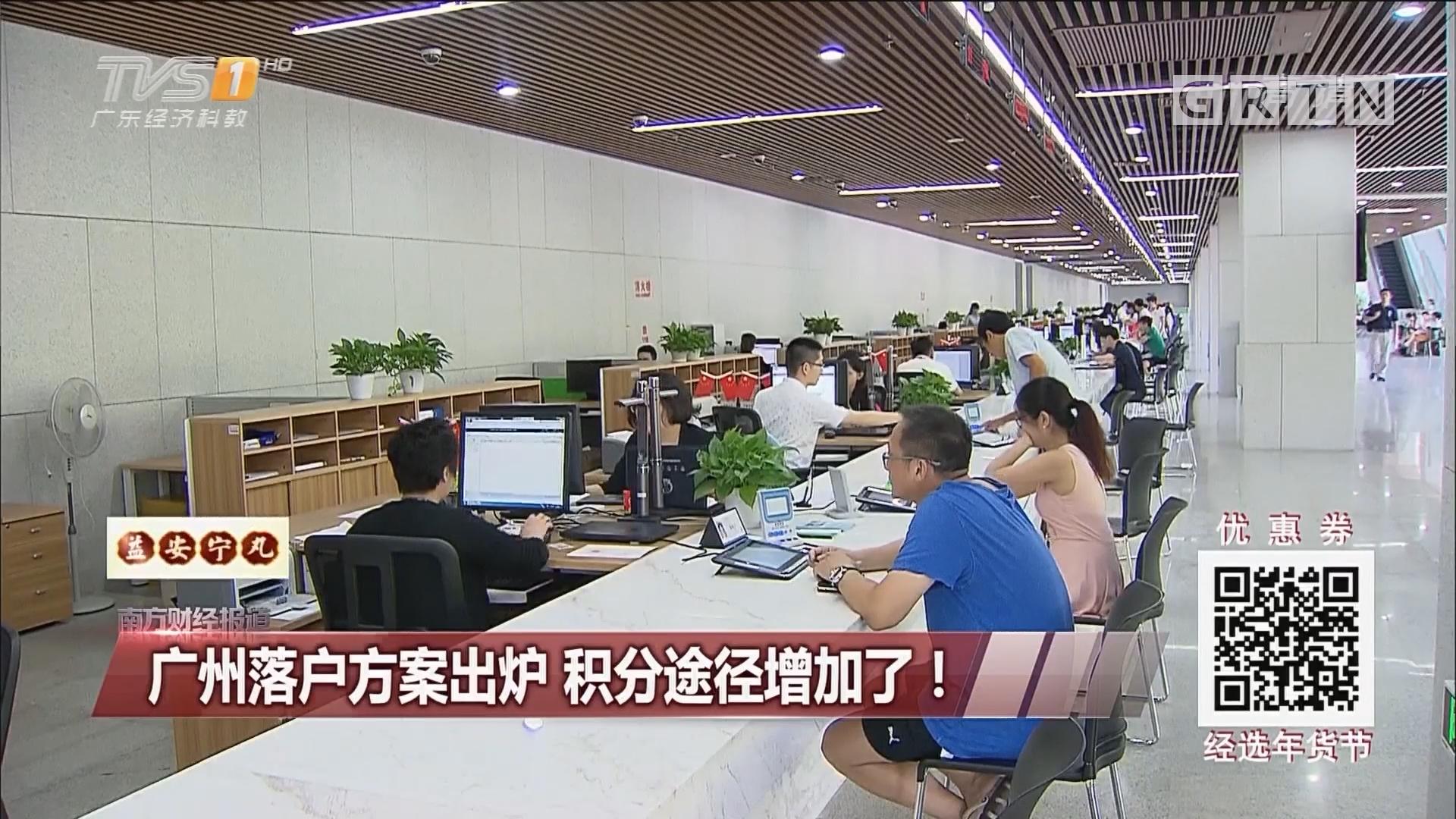 广州落户方案出炉 积分途径增加了!