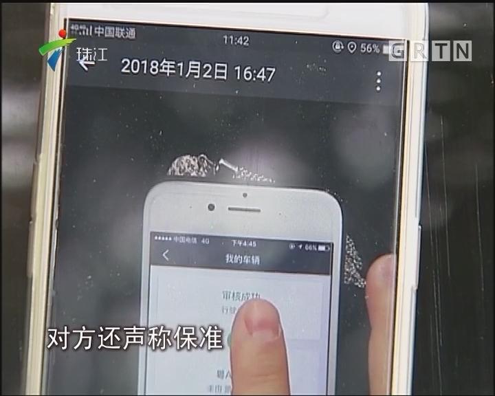 广州:外地车套广州牌从事滴滴车 平台方跟进处理