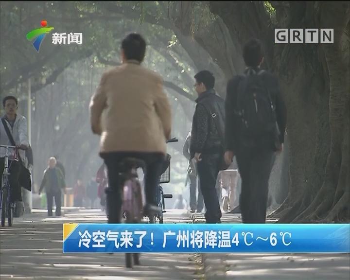 冷空气来了! 广州将降温4℃~6℃