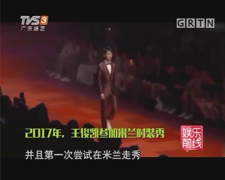 """TFBOYS王俊凯获选《人物》杂志""""2017年度面孔"""""""