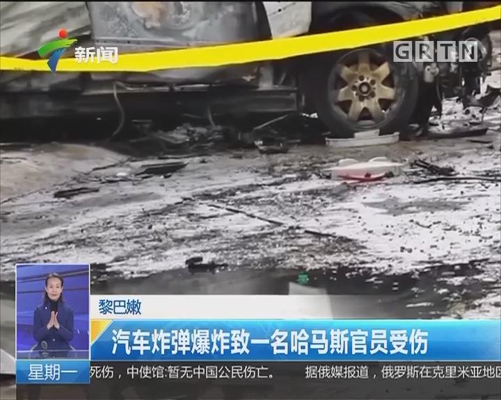 黎巴嫩:汽车炸弹爆炸致一名哈马斯官员受伤