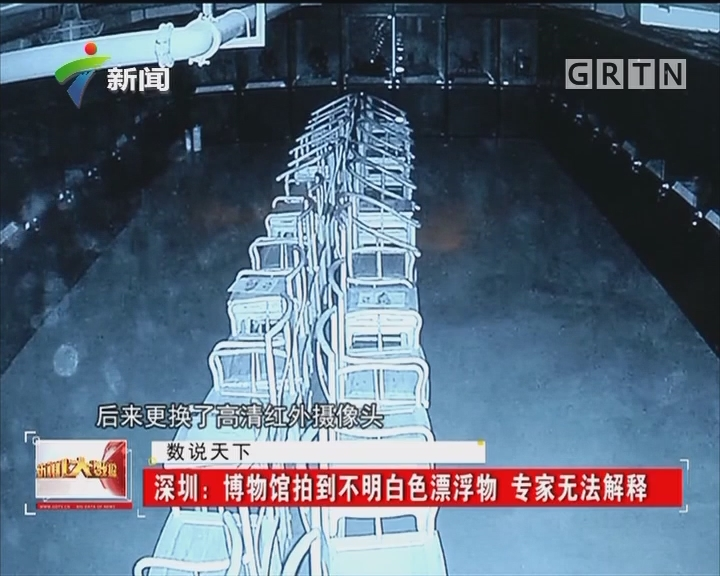 深圳:博物馆拍到不明白色漂浮物 专家无法解释