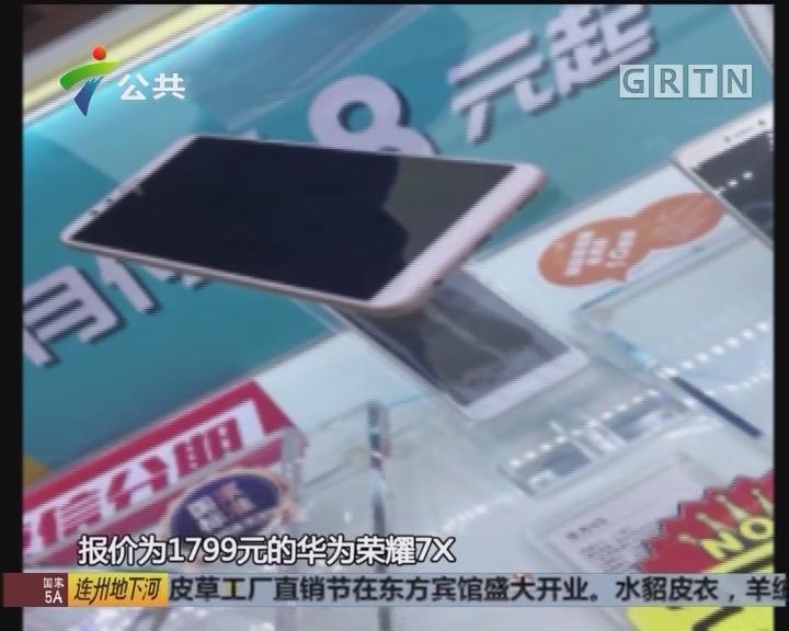 记者体验:消费后才被告知手机有限制