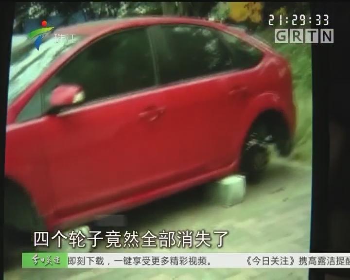 顺德:毛贼专偷车轮 车主盼尽快破案