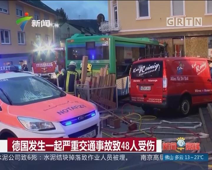 德国发生一起严重交通事故致48人受伤