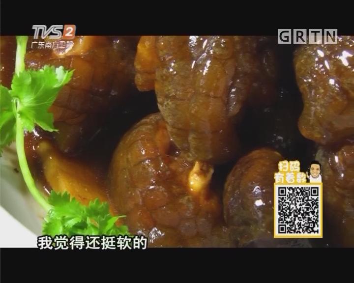 制作花菇焖鳄鱼掌