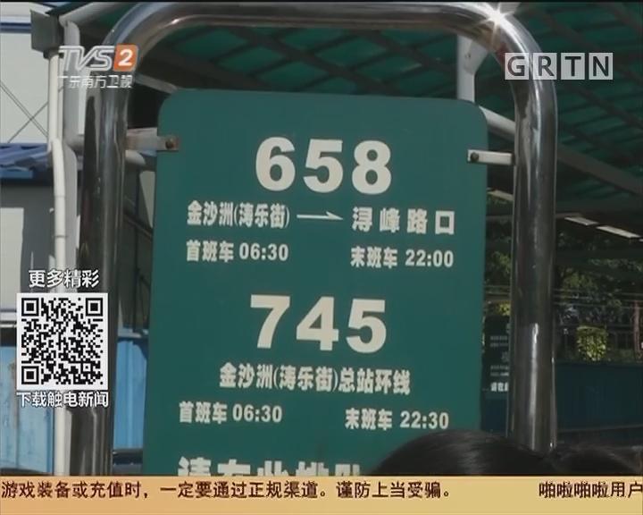 广州:婆婆糊涂上了公交车 司机站务员助寻亲