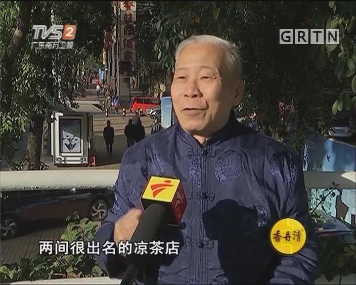 """广州数字路数:以""""四""""命名的路名"""