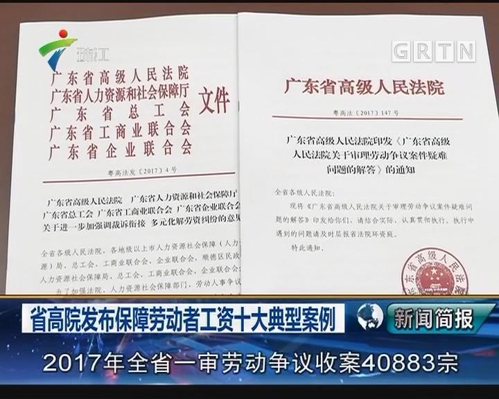 省高院发布保障劳动者工资十大典型案例