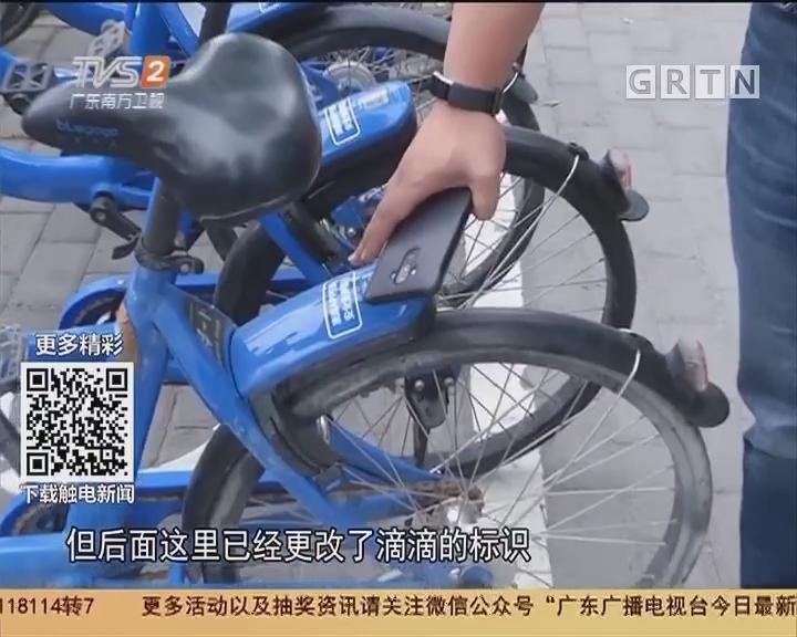 """深圳:""""滴滴""""托管""""小蓝""""疑现阻挠执法"""