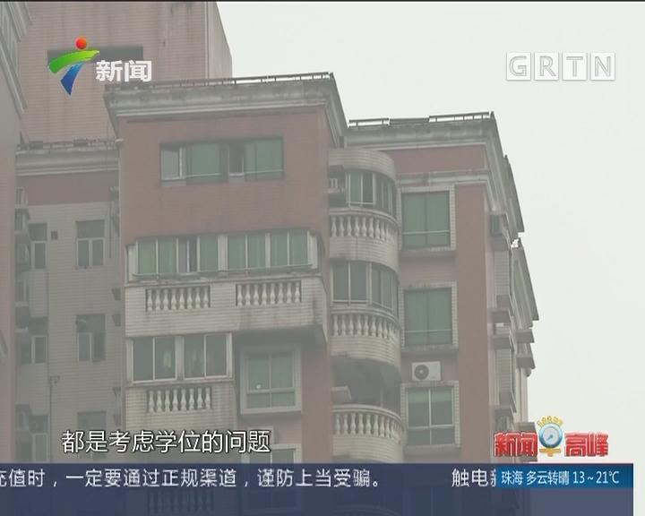 聚焦广州两会:广州拟全国首推租购同权、学位到房