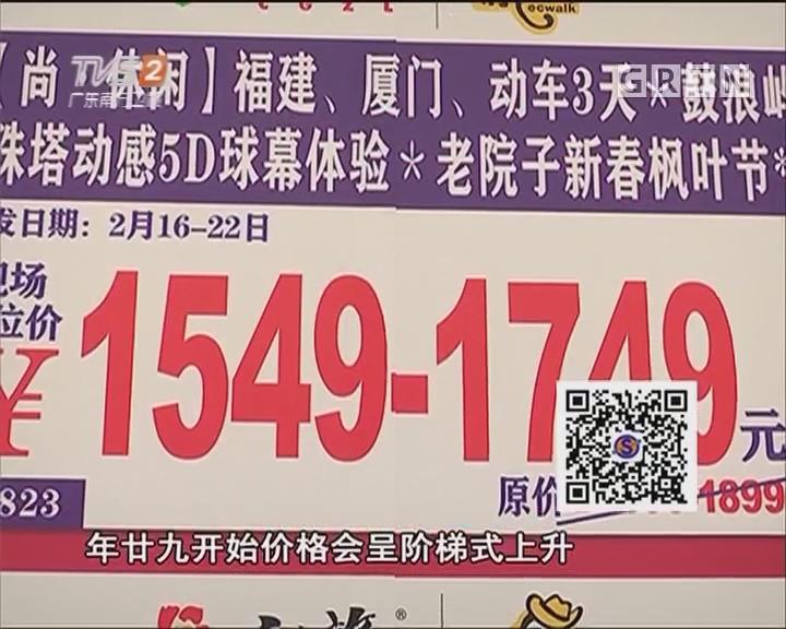 春节旅游产品热卖