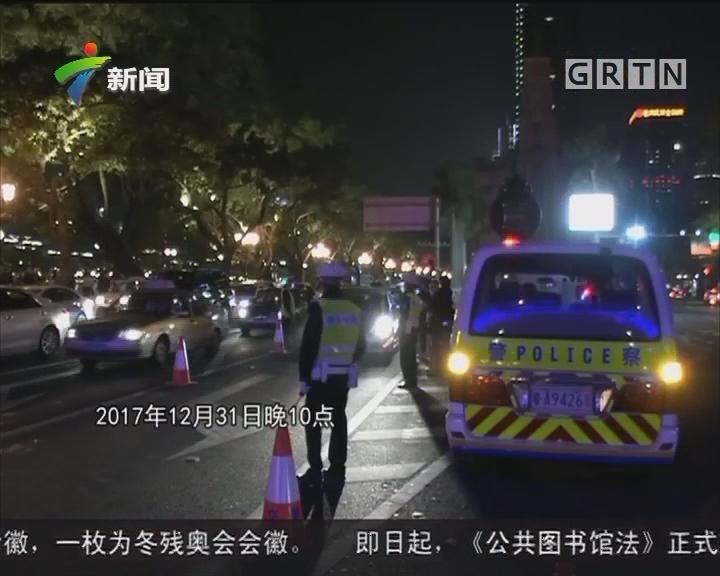 """广州:跨年夜两千警力抓17只""""醉猫"""""""