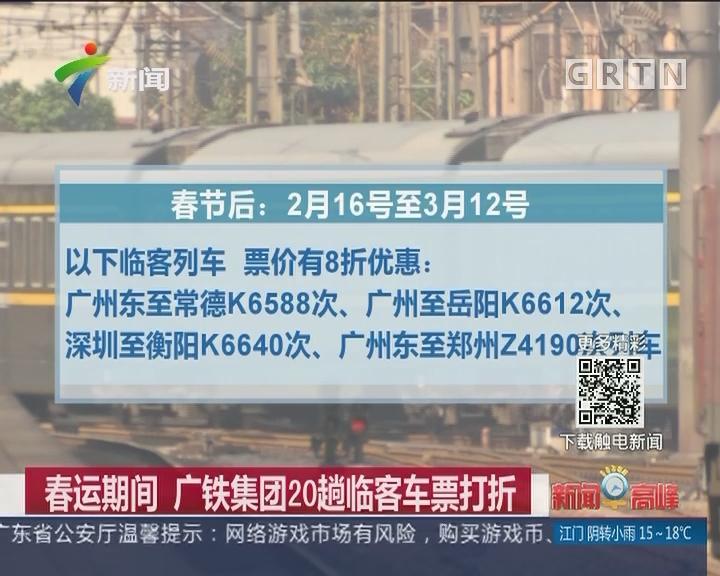 春运期间 广铁集团20趟临客车票打折