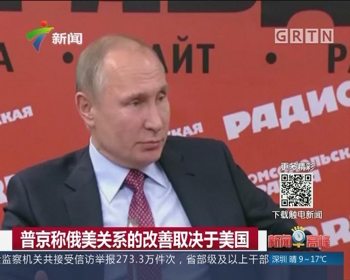 普京称俄美关系的改善取决于美国