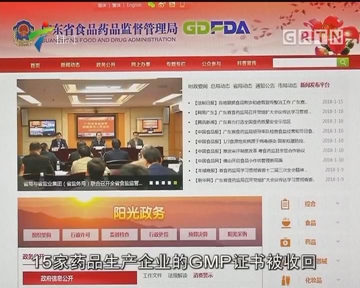 广东100家药企被责令整改