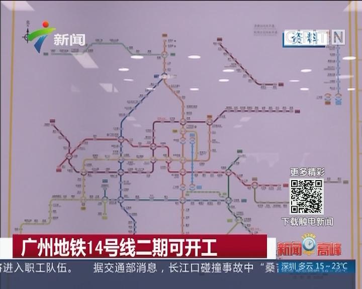广州地铁14号线二期可开工图片