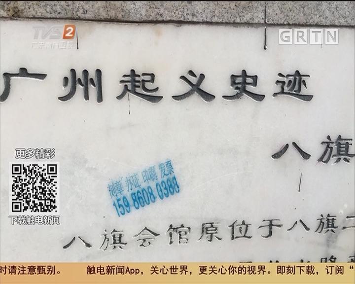"""广州八旗会馆遗址:朋友圈发力 """"毁容""""文物牌匾换新装"""