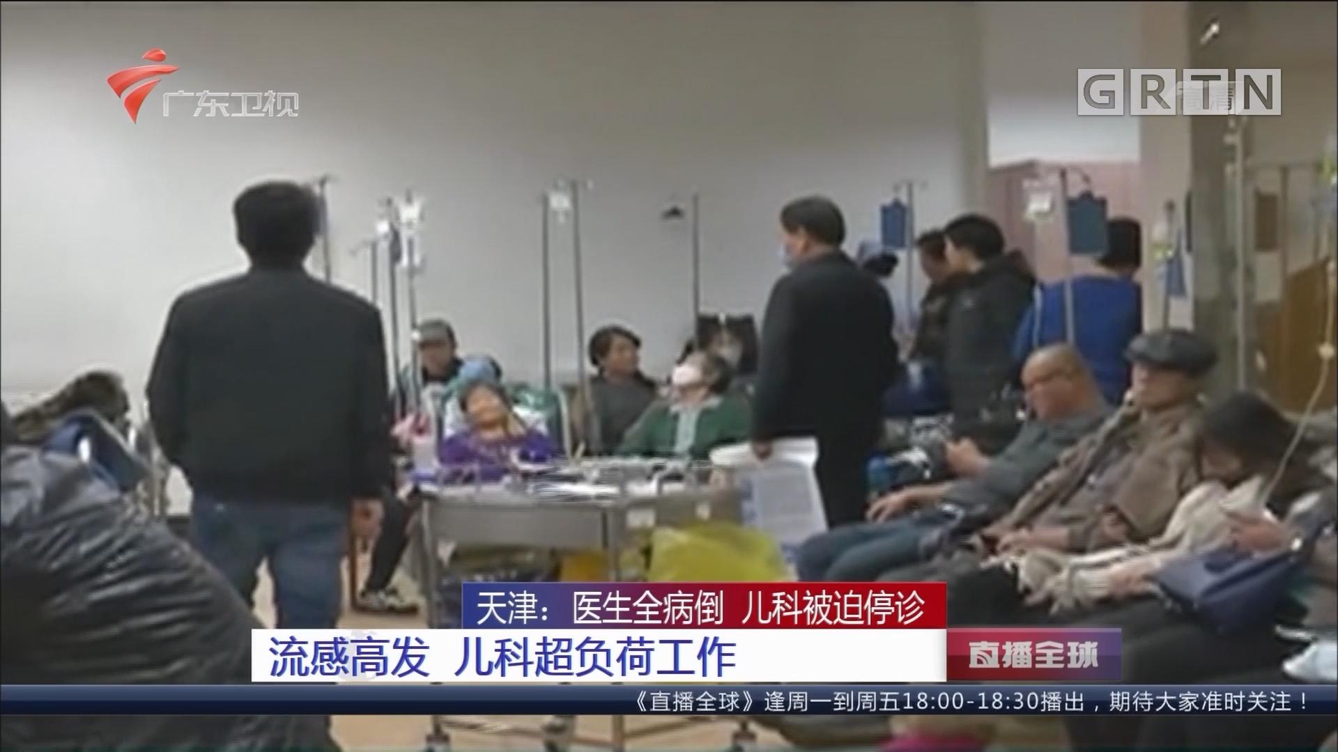 天津:医生全病倒 儿科被迫停诊 流感高发 儿科超负荷工作