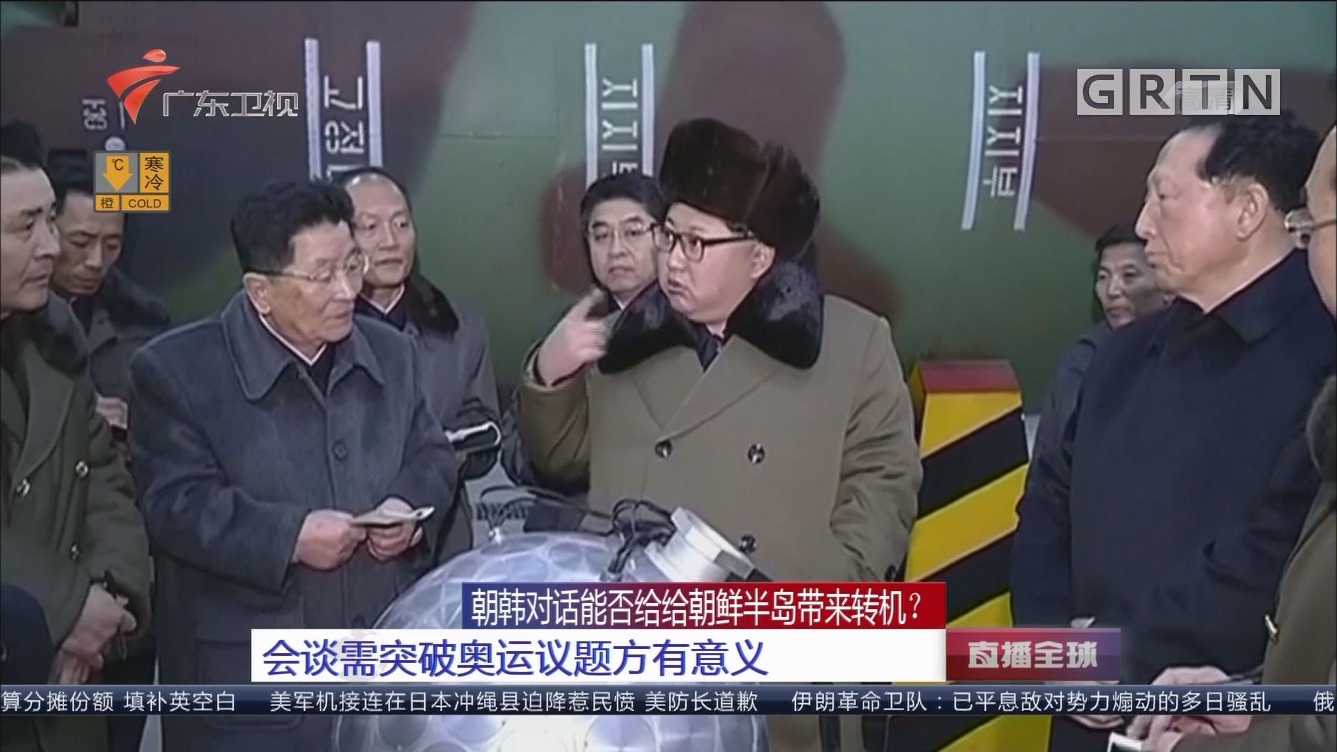 朝韩对话能否给朝鲜半岛带来转机? 会谈需突破奥运议题方有意义