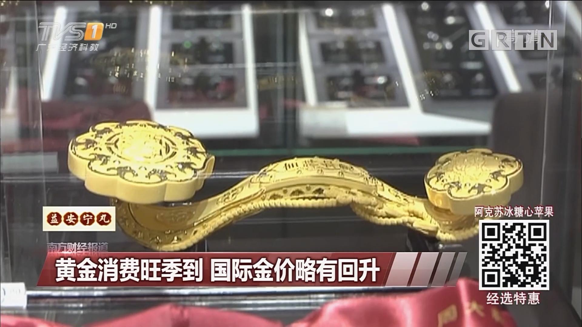 黄金消费旺季到 国际金价略有回升
