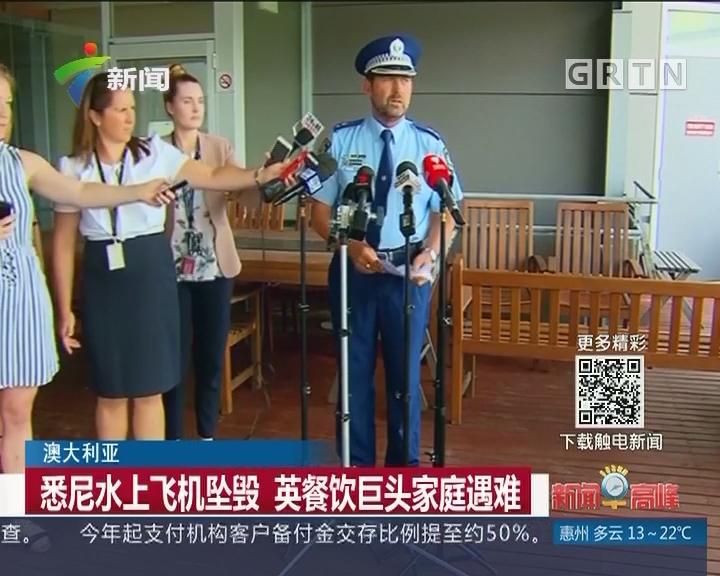 澳大利亚:悉尼水上飞机坠毁 英餐饮巨头家庭遇难