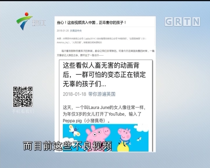 网站上出现不良儿童视频 专家:应加强监管