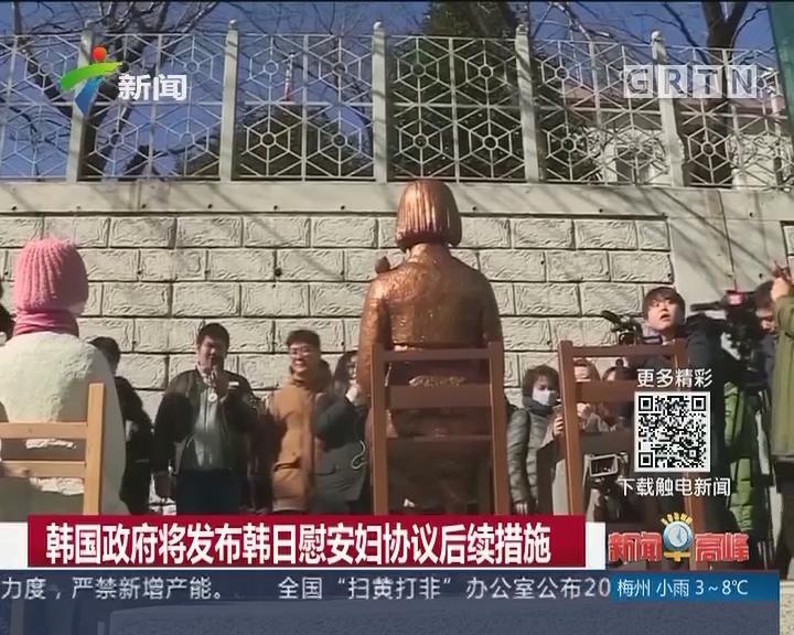 韩国政府将发布韩日慰安妇协议后续措施