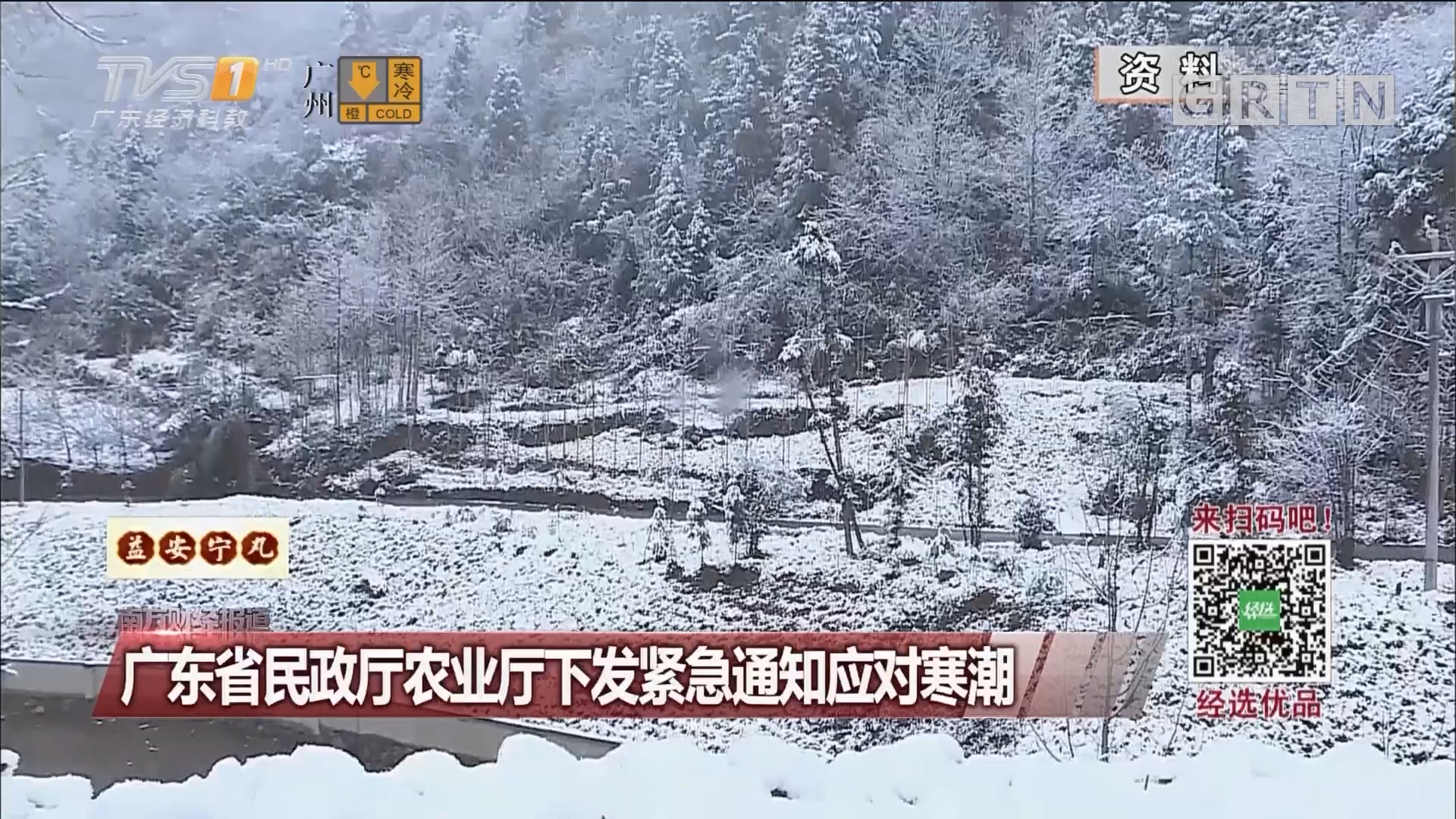 广东省民政厅农业厅下发紧急通知应对寒潮