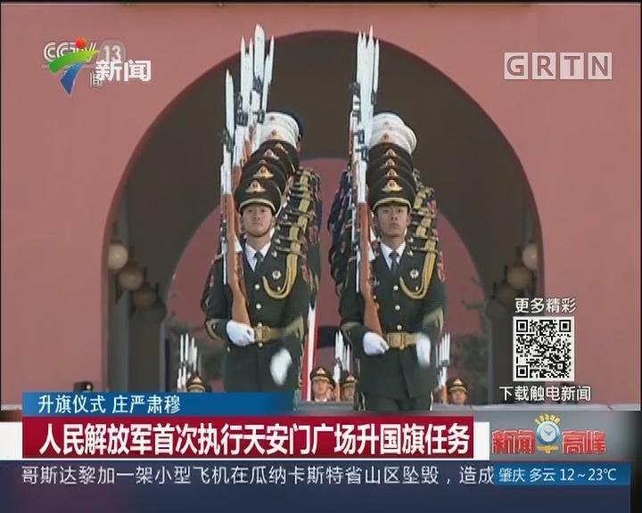 升旗仪式 庄严肃穆:人民解放军首次执行天安门广场升国旗任务