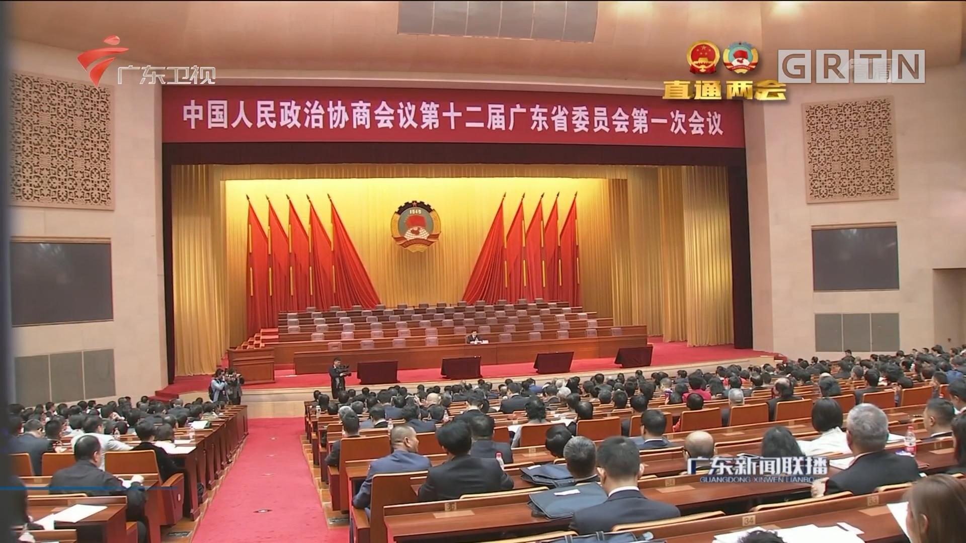 广东省政协十二届一次会议举行预备会议和主席团第一次会议