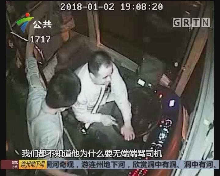 广州:醉汉闹公交 抢方向盘欲控车辆