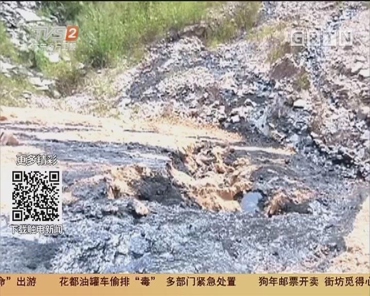 广州花都:油罐车偷排有毒废物 多部门紧急处置