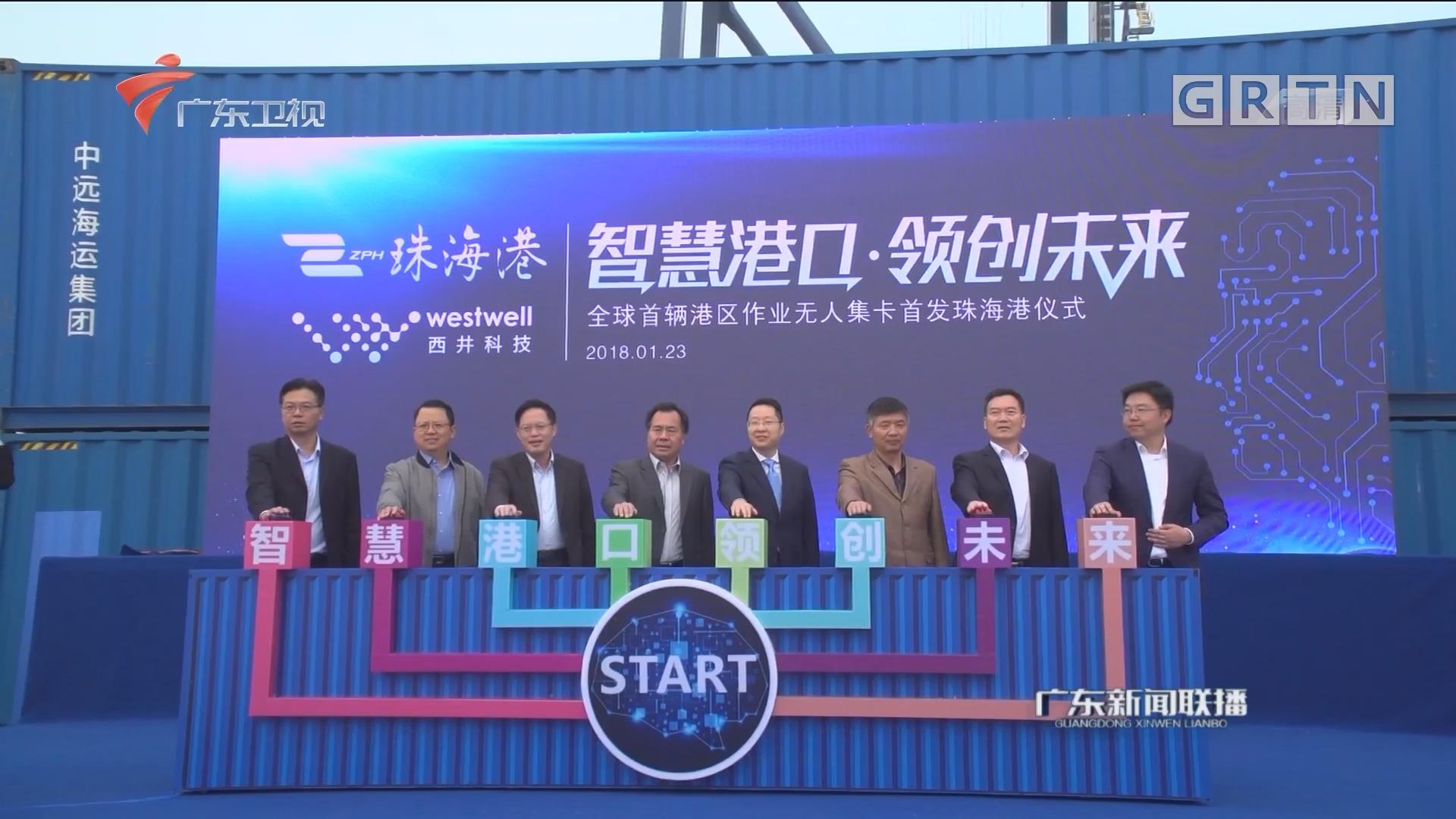 广东:开启智慧港口建设发展新征程