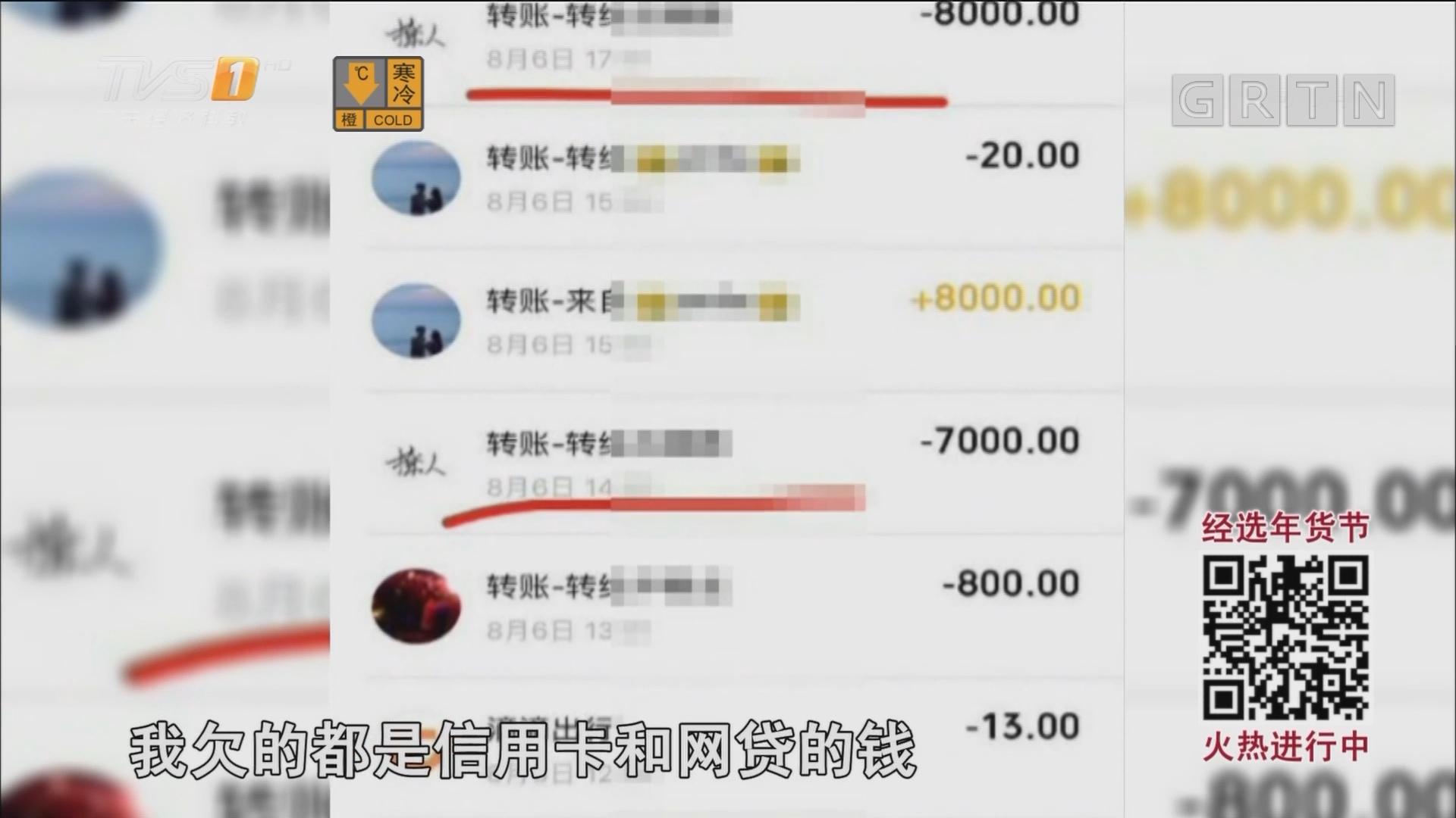 """资金周转为幌子 男子向三""""女友"""" """"借""""了200万"""