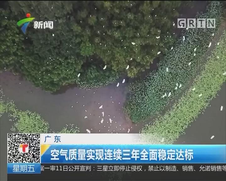 广东:空气质量实现连续三年全面稳定达标