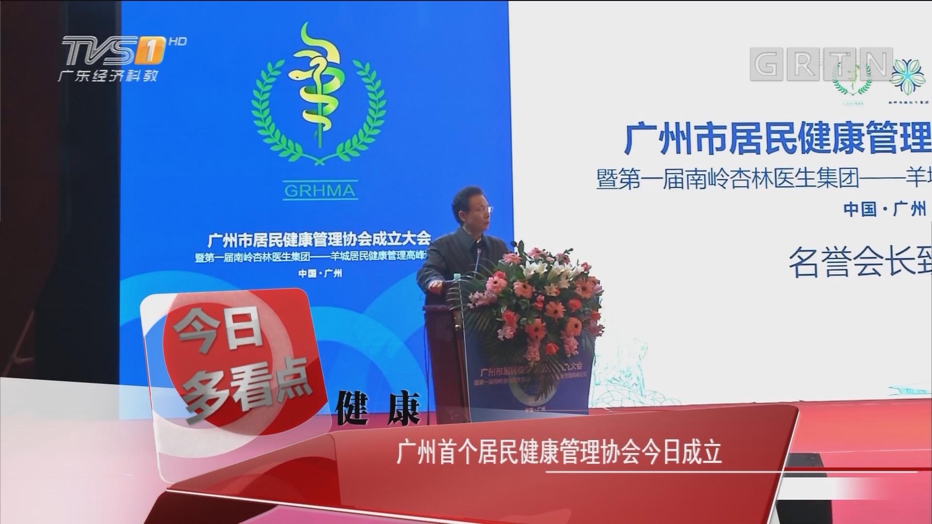 健康:广州首个居民健康管理协会今日成立