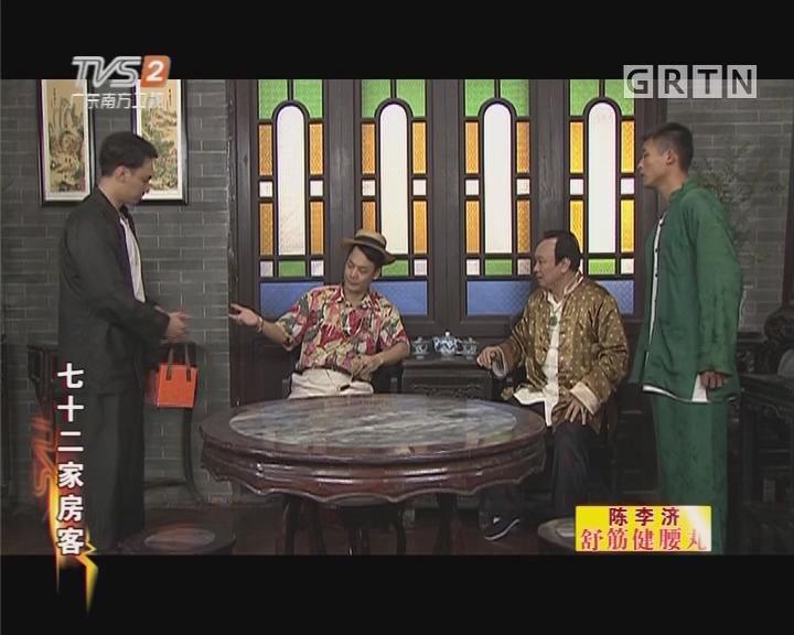 [2018-01-18]七十二家房客:误招虎狼婿(一)
