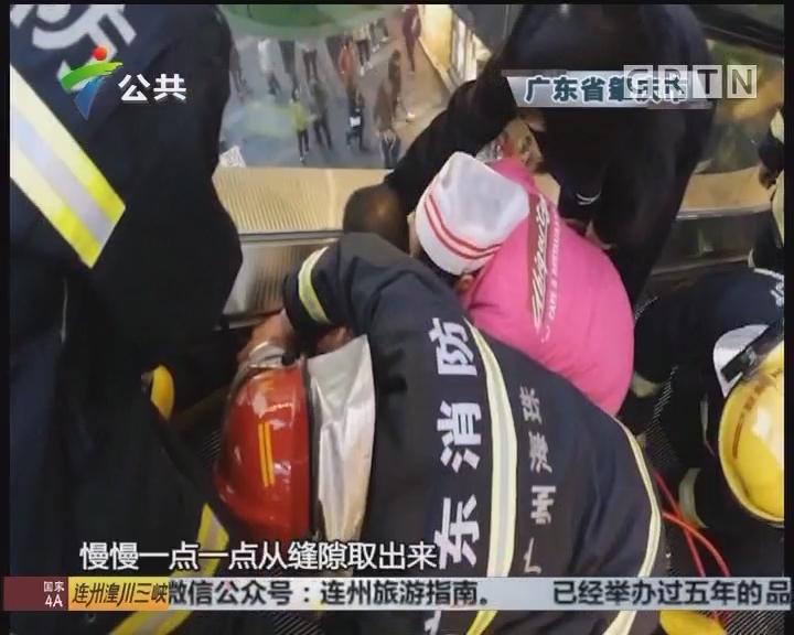 3岁女童手陷扶梯缝隙 消防出动巧手救援