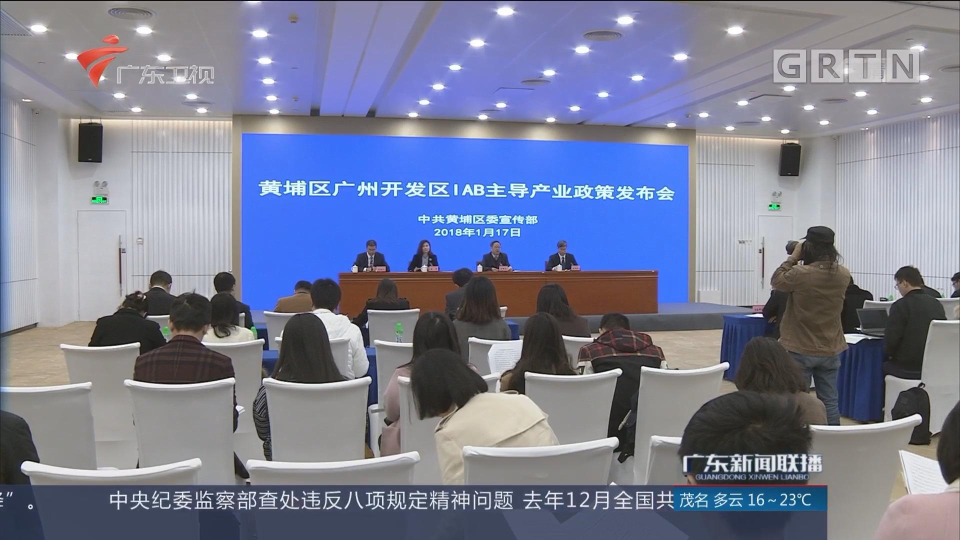 广州黄埔区广州开发区 全国率先发布IAB主导产业政策