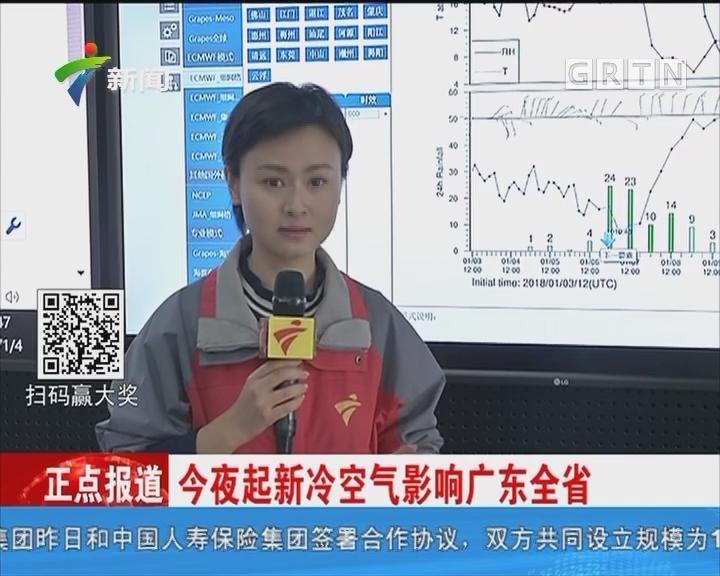 今夜起新冷空气影响广东全省