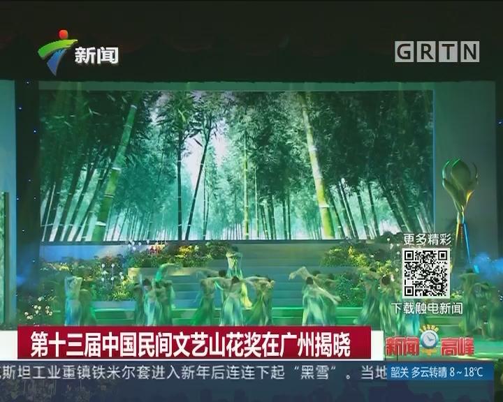 第十三届中国民间文艺山花奖在广州揭晓