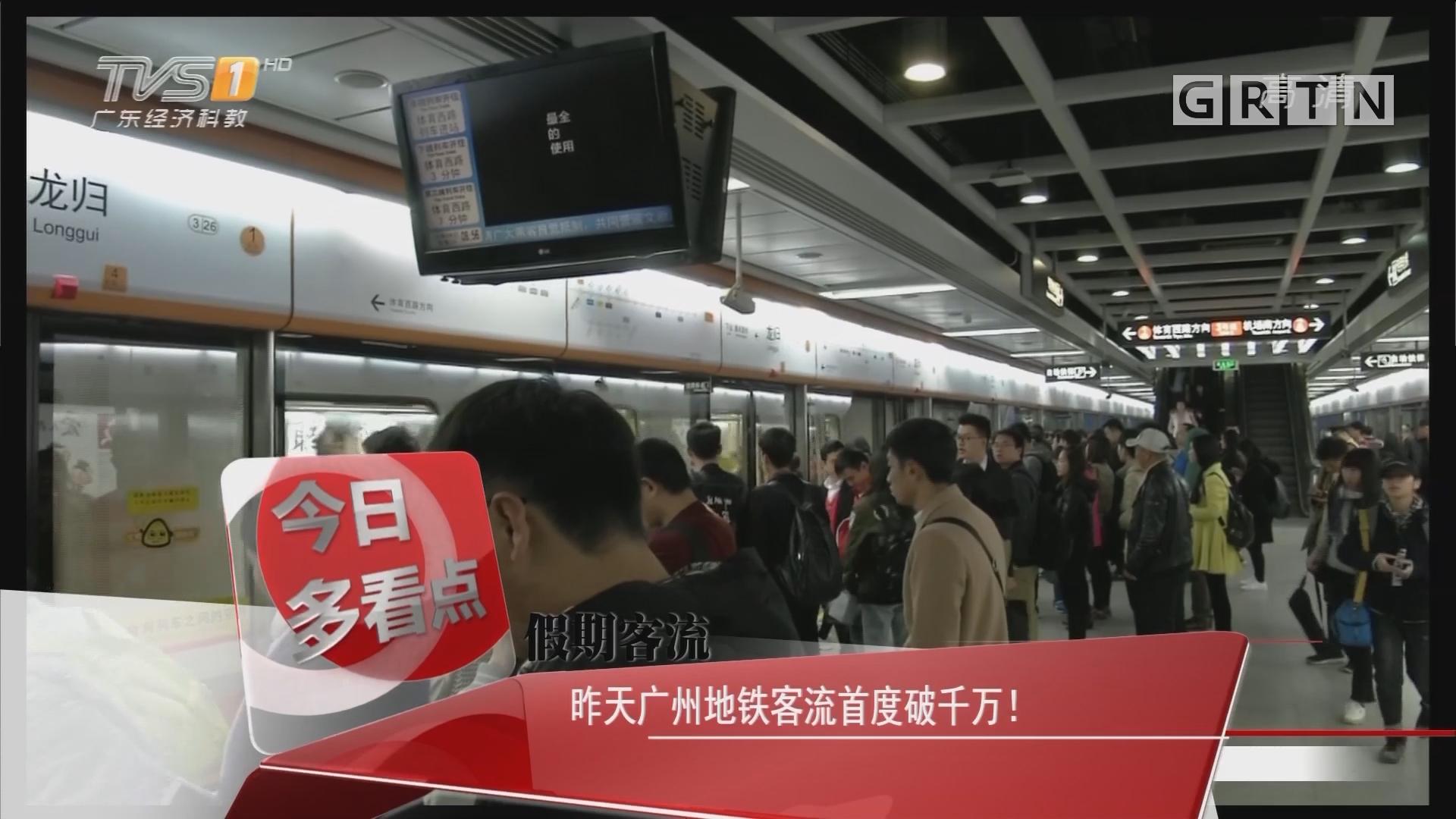 假期客流:昨天广州地铁客流首度破千万!