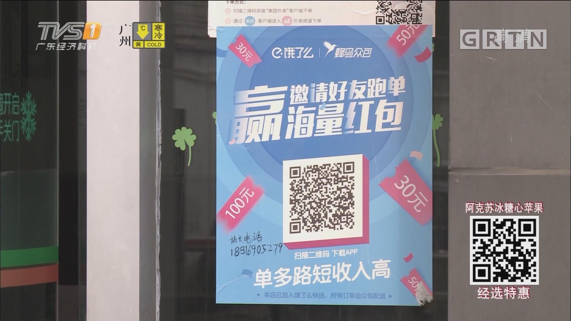 大数据:广州外卖点餐 最爱皮蛋瘦肉粥