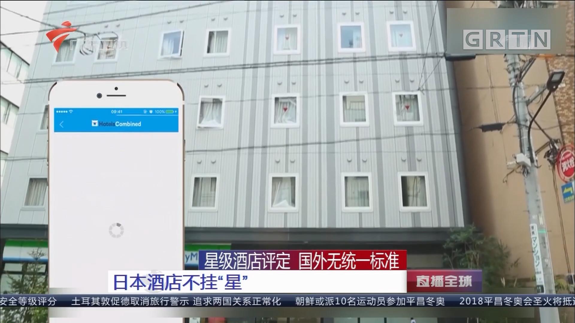 """星级酒店评定 国外无统一标准:日本酒店不挂""""星"""""""