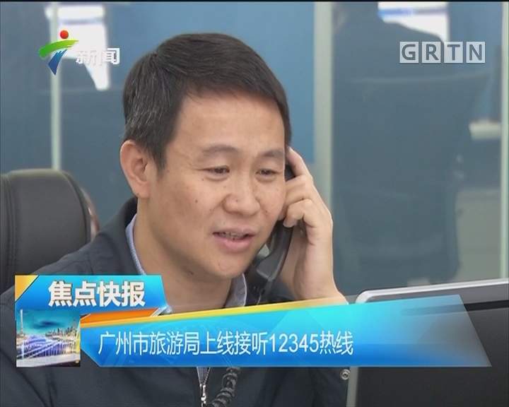 广州市旅游局上线接听12345热线