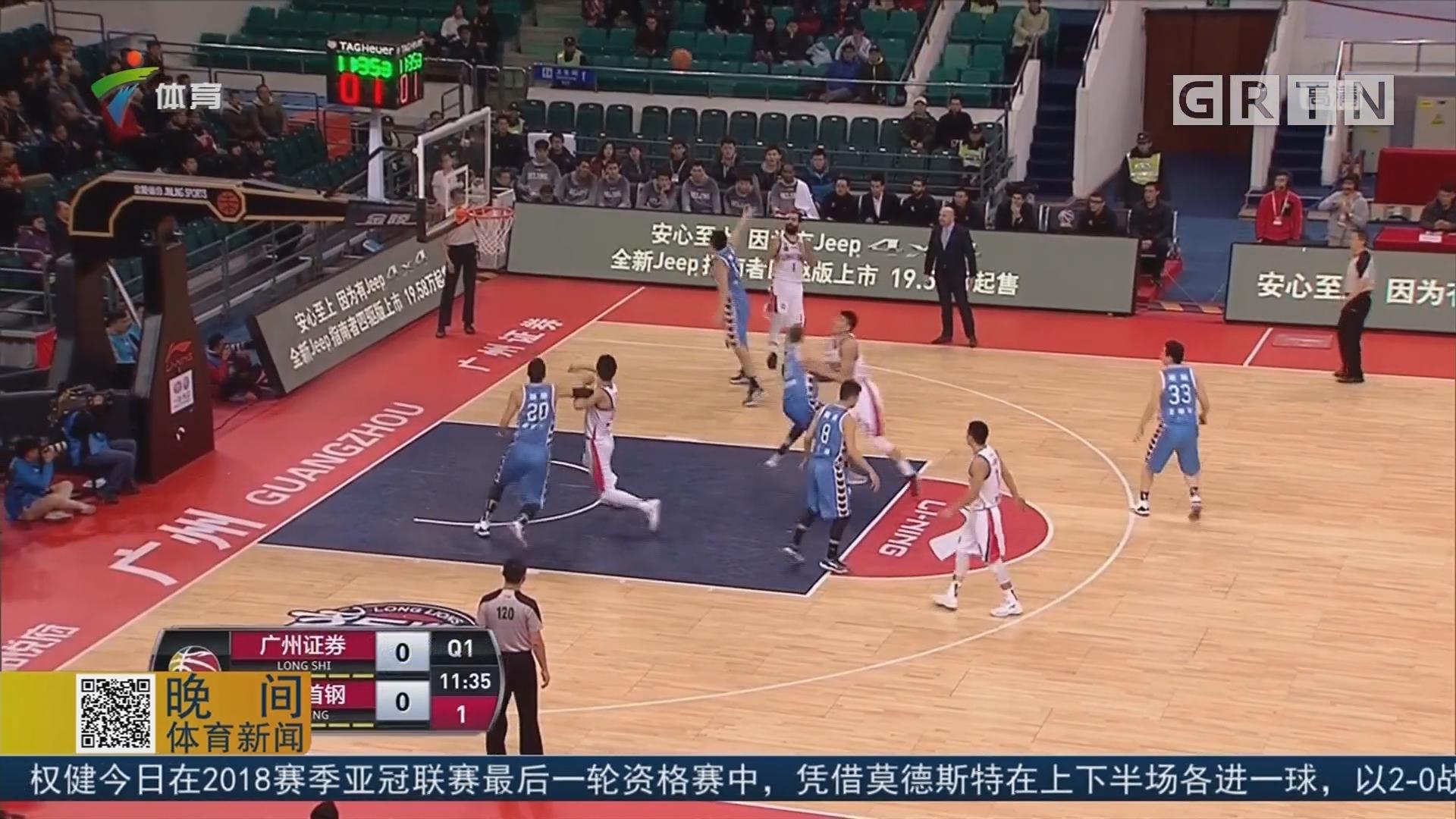 广州龙狮主场击退北京首钢