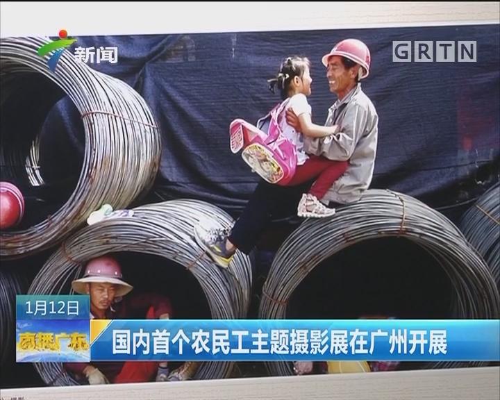 国内首个农民工主题摄影展在广州开展